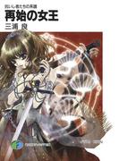抗いし者たちの系譜 再始の女王(富士見ファンタジア文庫)