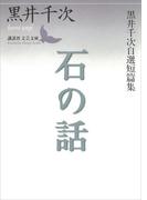 石の話 黒井千次自選短篇集(講談社文芸文庫)