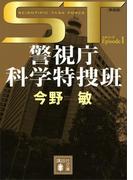 【期間限定価格】ST 警視庁科学特捜班 エピソード1<新装版>