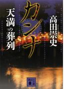 カンナ 天満の葬列(講談社文庫)