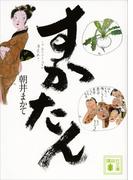 すかたん(講談社文庫)
