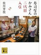 寿司屋のかみさん 二代目入店(講談社文庫)