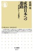 成熟日本への進路 ――「成長論」から「分配論」へ(ちくま新書)