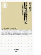 長崎聞役日記 ――幕末の情報戦争(ちくま新書)
