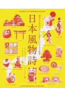 日本風物詩 海外から訪れた人たちを惹きつける日本の物事