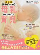 初めてママの母乳育児安心BOOK 最新版 (ベネッセ・ムック たまひよブックス お役立ち安心シリーズ)(ベネッセ・ムック)