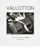VALLOTTON フェリックス・ヴァロットン版画集