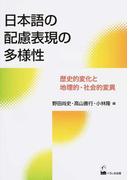 日本語の配慮表現の多様性 歴史的変化と地理的・社会的変異