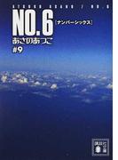 NO.6 #9 (講談社文庫)(講談社文庫)