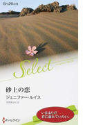 砂上の恋 (ハーレクイン・セレクト)(ハーレクイン・セレクト)