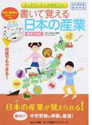 書いて覚える日本の産業 書きこみ式 (きっずジャポニカ学習ドリル)