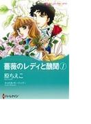 薔薇のレディと醜聞(ハーレクインC★キララ) 2巻セット(ハーレクインコミックス)