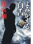 【セット商品】続・「MOZU」原作セット(集英社文庫)