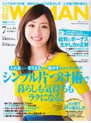 日経ウーマン2014年7月号