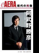 現代の肖像 阿武野勝彦(朝日新聞出版)