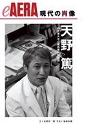 現代の肖像 天野篤(朝日新聞出版)