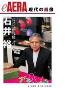 現代の肖像 石井裕(朝日新聞出版)
