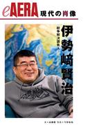 現代の肖像 伊勢崎賢治 紛争解決請負人(朝日新聞出版)