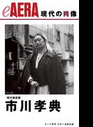現代の肖像 市川孝典 現代美術家(朝日新聞出版)