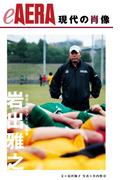 現代の肖像 岩出雅之 帝京大学ラグビー部監督(朝日新聞出版)
