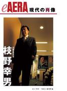 現代の肖像 枝野幸男(朝日新聞出版)
