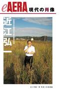 現代の肖像 近江弘一(朝日新聞出版)