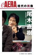 現代の肖像 尾木直樹(朝日新聞出版)