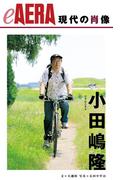 現代の肖像 小田嶋隆(朝日新聞出版)