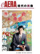 現代の肖像 鬼丸昌也(朝日新聞出版)