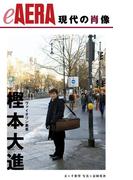 現代の肖像 樫本大進(朝日新聞出版)