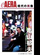 現代の肖像 亀山郁夫(朝日新聞出版)