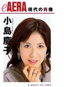 現代の肖像 小島慶子(朝日新聞出版)