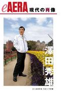 現代の肖像 澤田秀雄(朝日新聞出版)