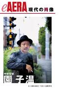 現代の肖像 園子温(朝日新聞出版)