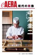 現代の肖像 中澤圭二(朝日新聞出版)