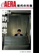 現代の肖像 中野剛志(朝日新聞出版)