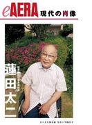 現代の肖像 蓮田太二(朝日新聞出版)