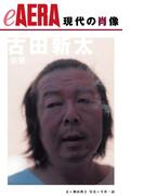現代の肖像 古田新太(朝日新聞出版)