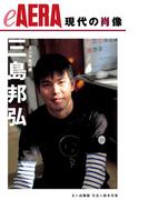 現代の肖像 三島邦弘(朝日新聞出版)