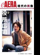 現代の肖像 役所広司(朝日新聞出版)