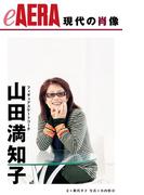 現代の肖像 山田満知子(朝日新聞出版)