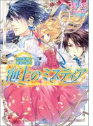 海上のミスティア: 8 恋の呪縛と略奪の騎士(一迅社文庫アイリス)