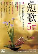 短歌 26年5月号(雑誌『短歌』)
