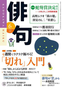 俳句 26年6月号(雑誌『俳句』)