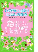 いのちいっぱい じぶんの花を(角川つばさ文庫)