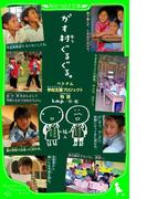 ガオ村ぐるぐる。 ベトナム学校支援プロジェクト物語(角川つばさ文庫)