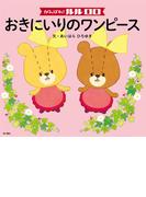 がんばれ! ルルロロ おきにいりのワンピース(絵本)(角川書店単行本)