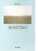 【写真詩集】君のそばで会おう(角川文庫)