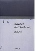 【写真詩集】君はおりこう みんな知らないけど(角川文庫)
