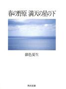 【写真詩集】春の野原 満天の星の下(角川文庫)